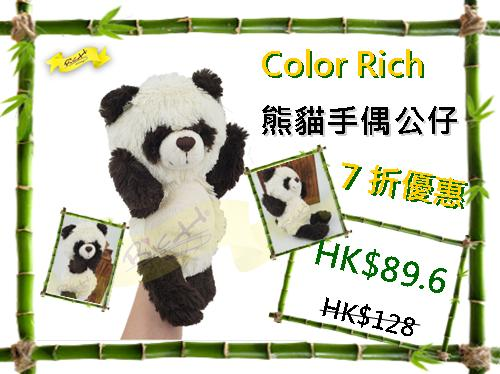 Color Rich - Hand Puppet - Panda