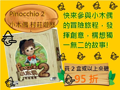 Pinocchio 2 board game