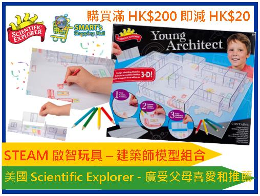 Scientific Explorer - Young Architect