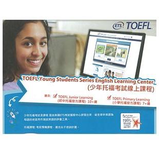 TOEFL 網課