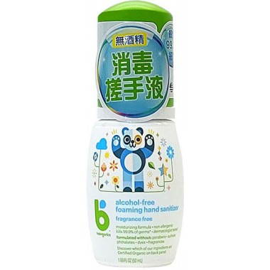 BabyGanics - Hand Sanitizer Fragrance Free - 50ml On-The-Go x 2