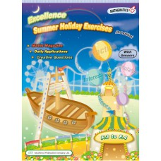 Excellence Summer Holiday Exercises-Mathematics BK 4 (F.3 - F.4) 3rd Edition