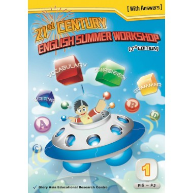 21st Century English Summer Workshop BK 1 (3rd Edition)