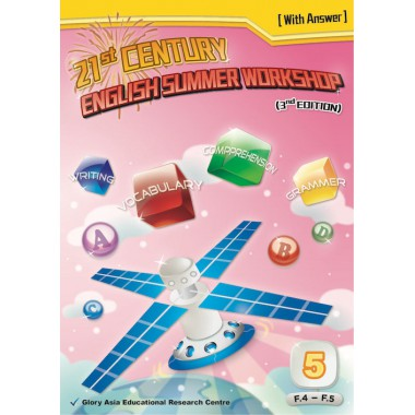21st Century English Summer Workshop BK 5 (3rd Edition)