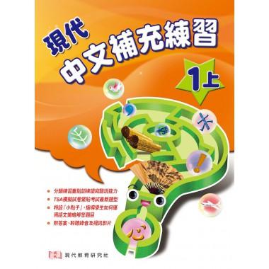 現代中文 補充練習 (1上) (附視聽光碟)