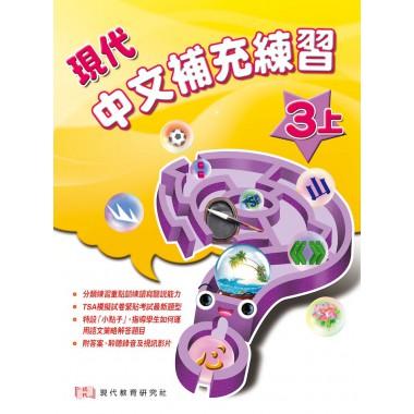 現代中文 補充練習 (3上) (附視聽光碟)