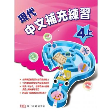 現代中文 補充練習 (4上) (附視聽光碟)