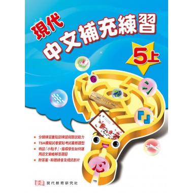現代中文 補充練習 (5上) (附視聽光碟)