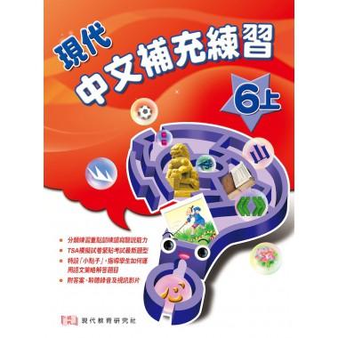 現代中文 補充練習 (6上) (附視聽光碟)