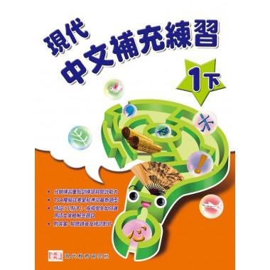 現代中文 補充練習 (1下) (附視聽光碟)
