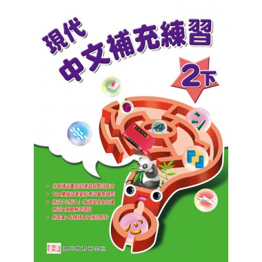 現代中文 補充練習 (2下) (附視聽光碟)