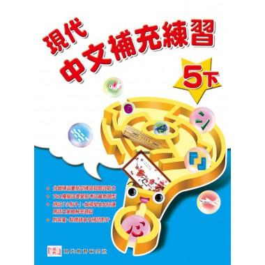 現代中文 補充練習 (5下) (附視聽光碟)