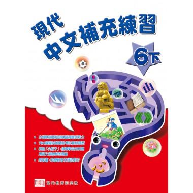 現代中文 補充練習 (6下) (附視聽光碟)