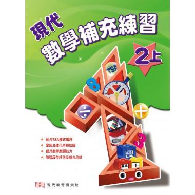 現代數學 補充練習 (2上)