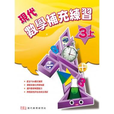 現代數學 補充練習 (3上)