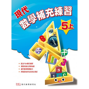 現代數學 補充練習 (5上)