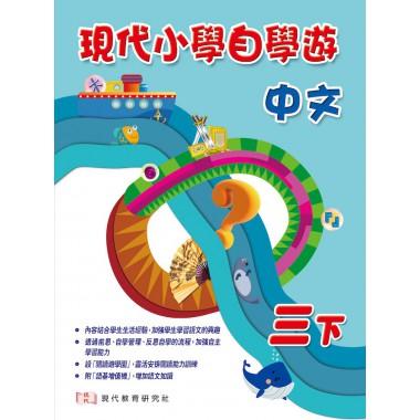 現代小學自學遊(中文) 三下