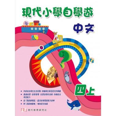 現代小學自學遊(中文) 四上