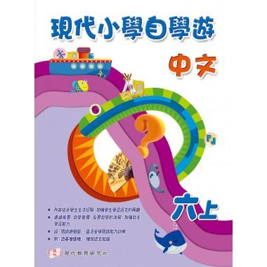 現代小學自學遊(中文) 六上