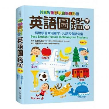 NEW全彩學生快速記憶英語圖鑑字典
