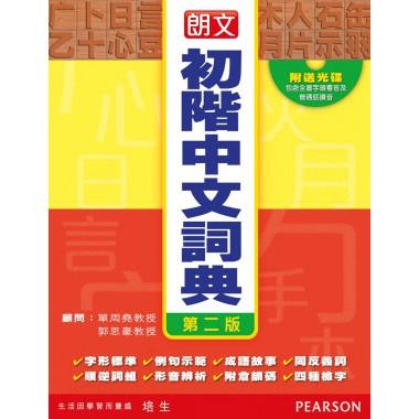 朗文初階中文詞典第二版(標準版)附發音光碟