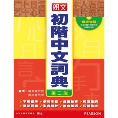朗文初階中文詞典第二版(袖珍版)附發音光碟