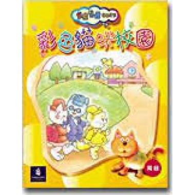 創意思維故事系列: 彩色貓咪校園