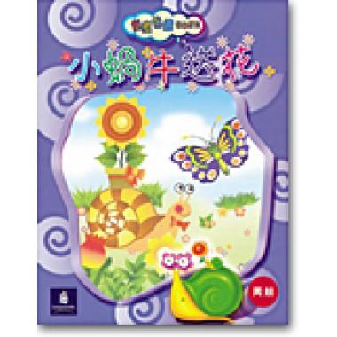 創意思維故事系列: 小蝸牛送花