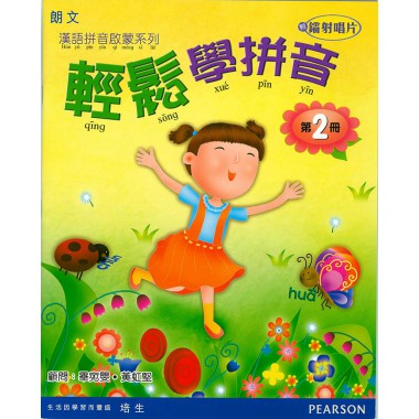 輕鬆學拼音第2冊