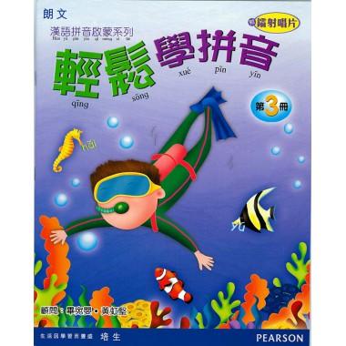 輕鬆學拼音第3冊