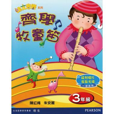 齊學牧童笛3年級
