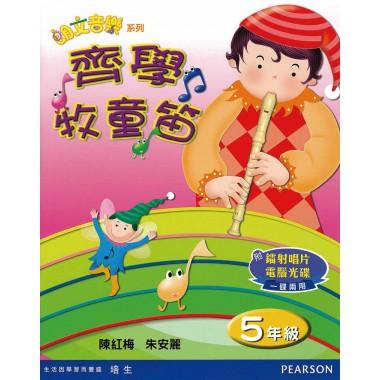 齊學牧童笛5年級