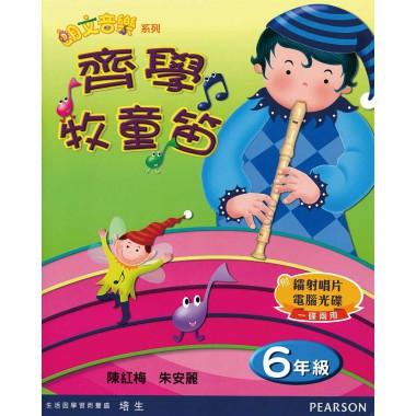 齊學牧童笛6年級