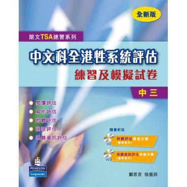 中文科全港性系統評估練習及模擬 中三 全新版