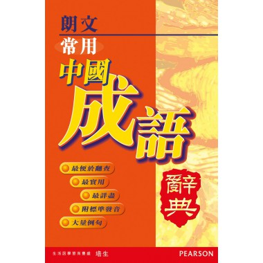 朗文常用中國成語辭典
