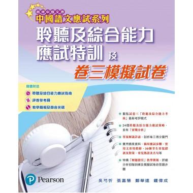 中國語文應試系列-聆聽及綜合能力應試特訓及模擬試卷三