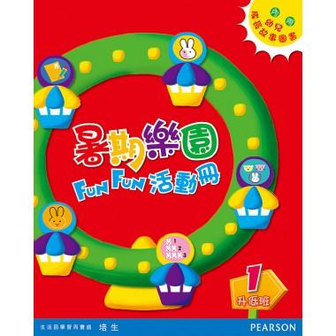 暑期樂園FUN FUN活動冊(升低班)