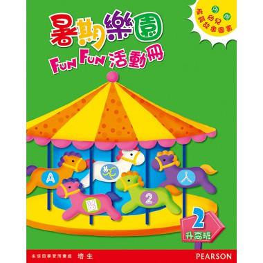 暑期樂園FUN FUN活動冊(升高班)