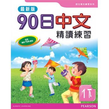 90日中文精讀練習一下(最新版)