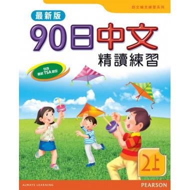 90日中文精讀練習二上(最新版)
