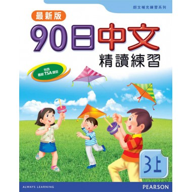 90日中文精讀練習三上(最新版)