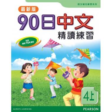 90日中文精讀練習四上(最新版)
