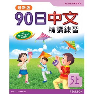90日中文精讀練習五上(最新版)