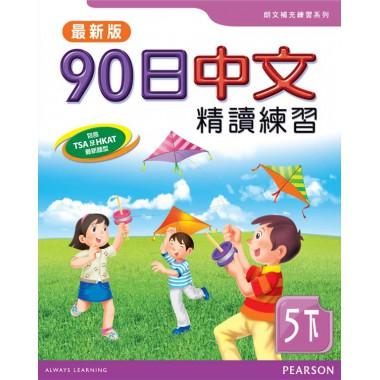 90日中文精讀練習五下(最新版)