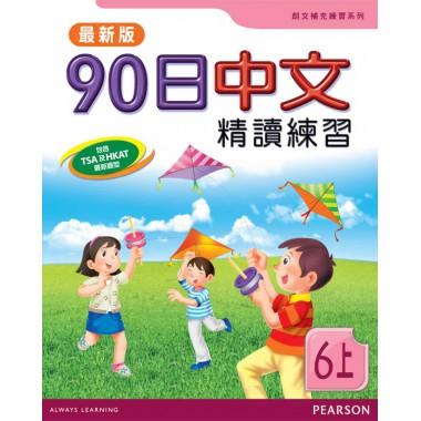 90日中文精讀練習六上(最新版)