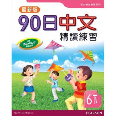90日中文精讀練習六下(最新版)