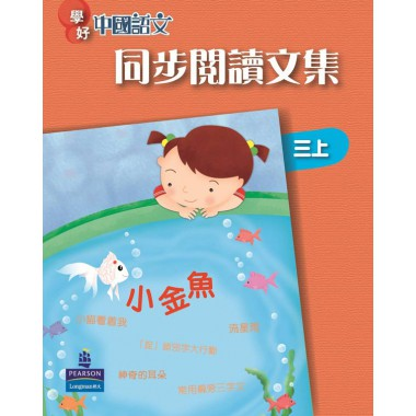 學好中國語文同步閱讀文集三上