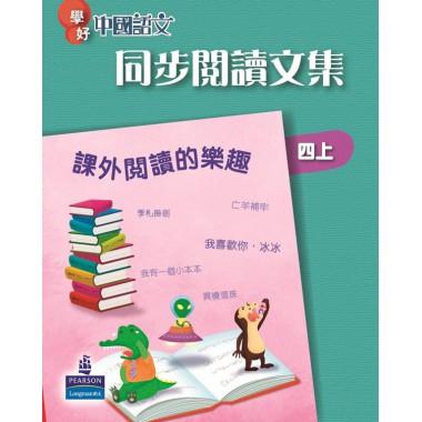 學好中國語文同步閱讀文集四上