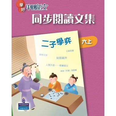 學好中國語文同步閱讀文集六上