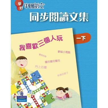 學好中國語文同步閱讀文集一下